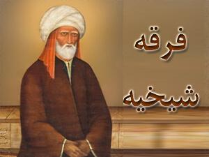 shia-0763 شیخیه